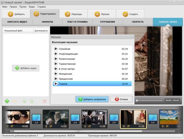 скачать программу для удаления звука из видео бесплатно на русском - фото 6