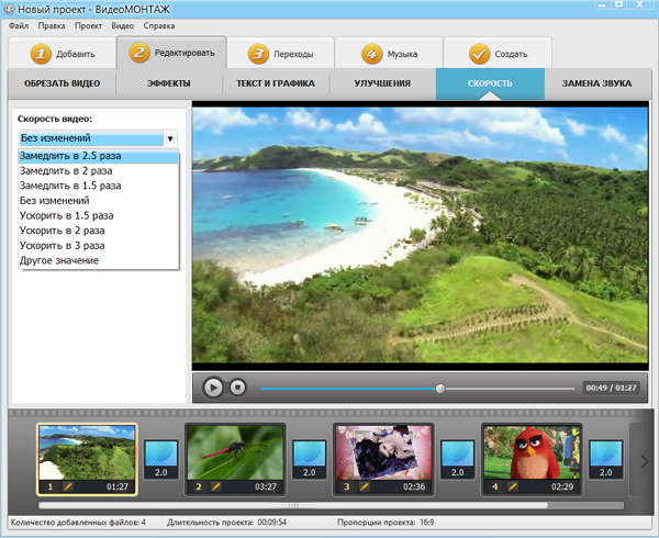 Скачать программу замедление видео на компьютер
