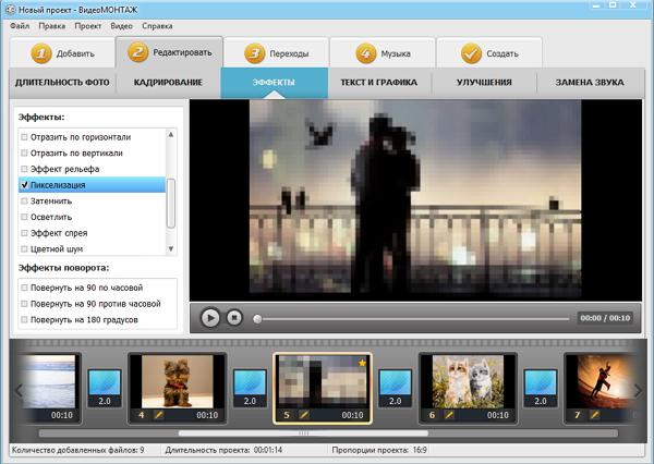 Как сделать спецэффекты в видео фото 944