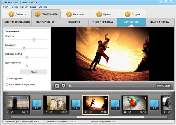 Как сделать спецэффекты в видео фото 889